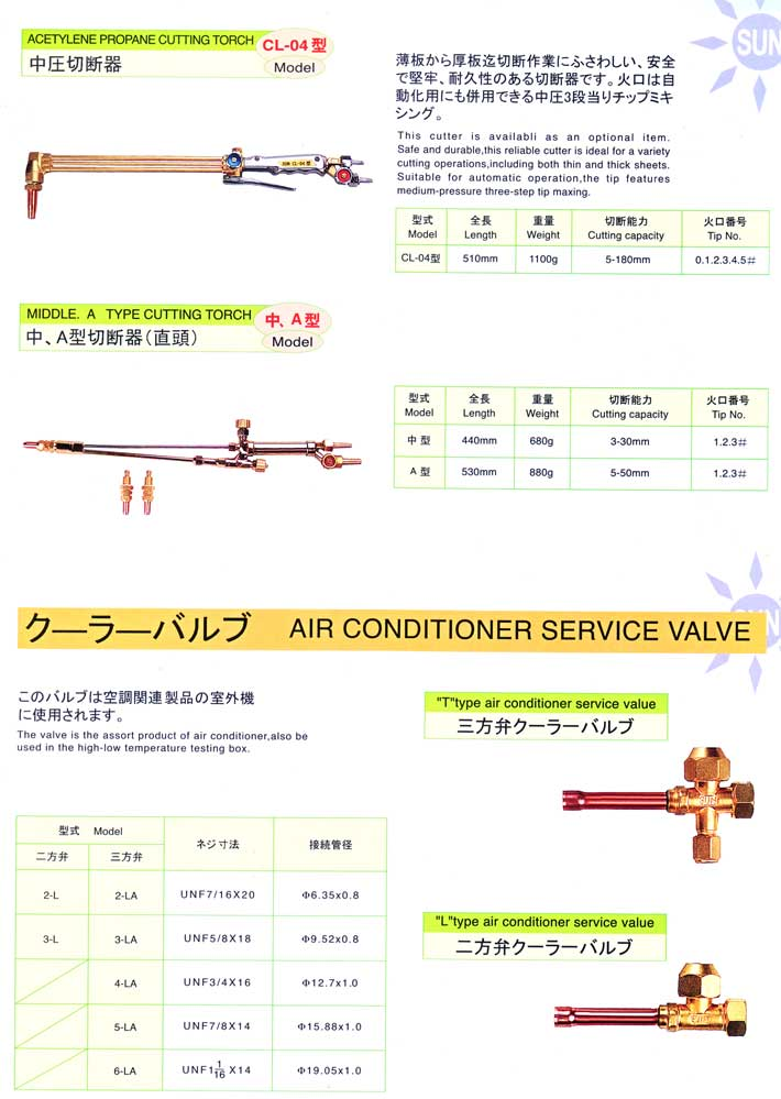 SUN - Cutting Torch and Air Conditioner Service Valve